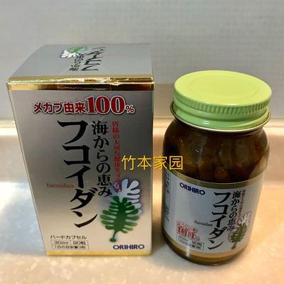 日本發貨2瓶包郵ORIHIRO立喜樂海藻Fucoidan/褐藻糖膠/多糖硫酸酯-淘寶網