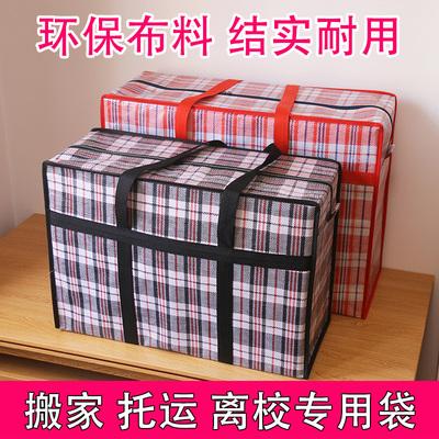 搬家袋編織袋蛇皮袋收納整理袋行李袋 防水防塵袋彩條袋-淘寶網