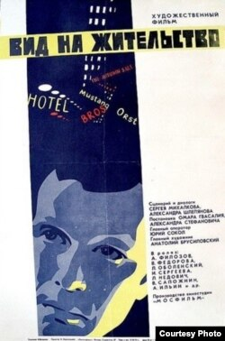 """Афиша фильма """"Вид на жительство"""" по сценарию А. Шлепянова, 1972"""