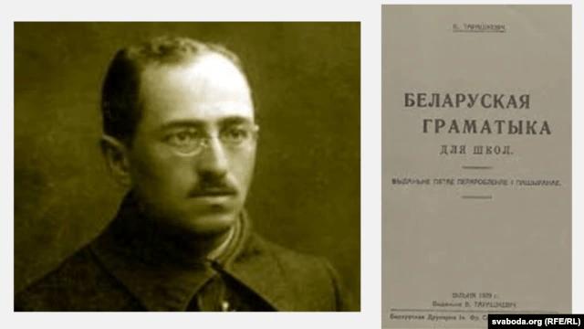 Браніслаў Тарашкевіч