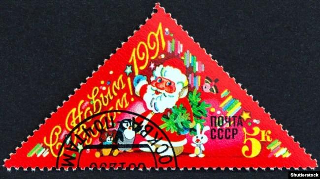 Поштова радянська марка 1990 року із зображенням Діда Мороза, приурочена до Нового року, 1991-го, після якого СРСР припинив своє існування