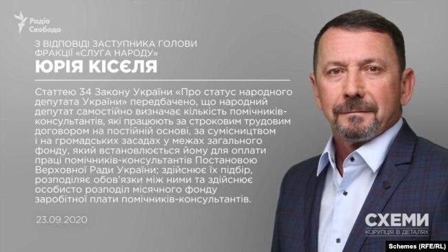 «Схеми» запитали депутата Кісєля, чому він призначив сина помічника Зеленського і з чим саме пов'язані прохання про призначення йому премій та підвищення зарплати