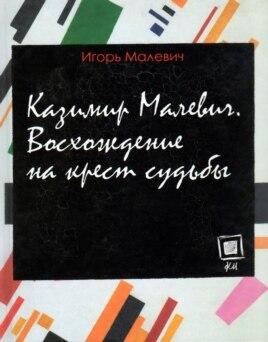 Вокладка кніга Ігара Малевіча