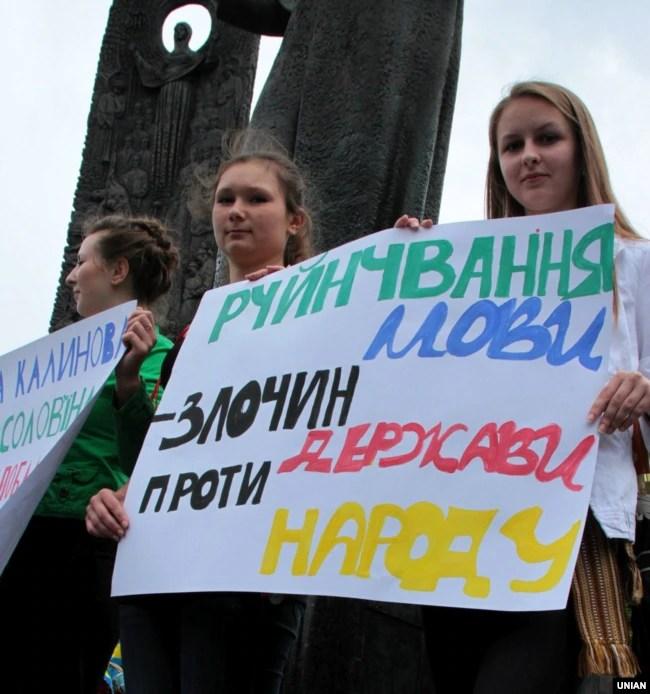 Учасники акції на підтримку української мови (архівне фото)