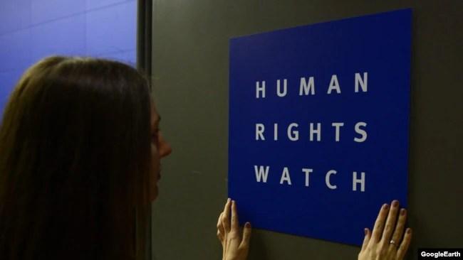 Human Rights Watch, loqo