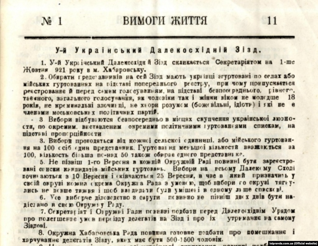 Оголошення про проведення у Хабаровську V Далекосхідного українського з'їзду в жовтні 1921 року, який через білогвардійські і комуністичні репресії зміг відбутись лише в 1993 році у Владивостоці