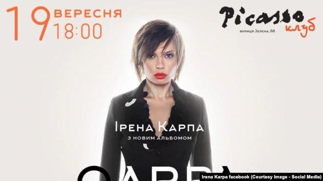 """Афиша тура группы """"Qarpa"""""""