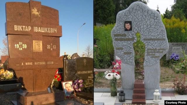 Помнікі Віктару Івашкевічу і Юрасю Бушлякову