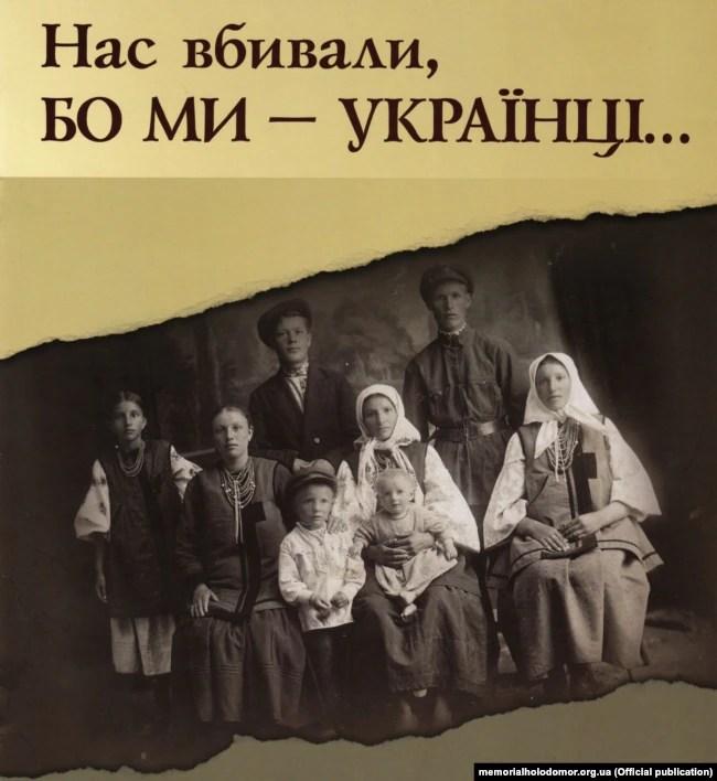 Фрагмент обкладинки брошури, виданої Національним музеєм «Меморіал жертв Голодомору» до 85-х роковин геноциду