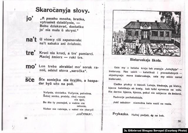 Siarhiej Paŭłovič. Zasieŭki. Biełaruski lemantar dla chatniaha navučańnia. Vilnia, 1937. Cana 50 hrošaŭ. Зь бібліятэкі аўтара артыкулу.