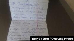 Записка Максата Досмагамбетова, которую он передал корреспонденту Азаттыка Сание Тойкен.