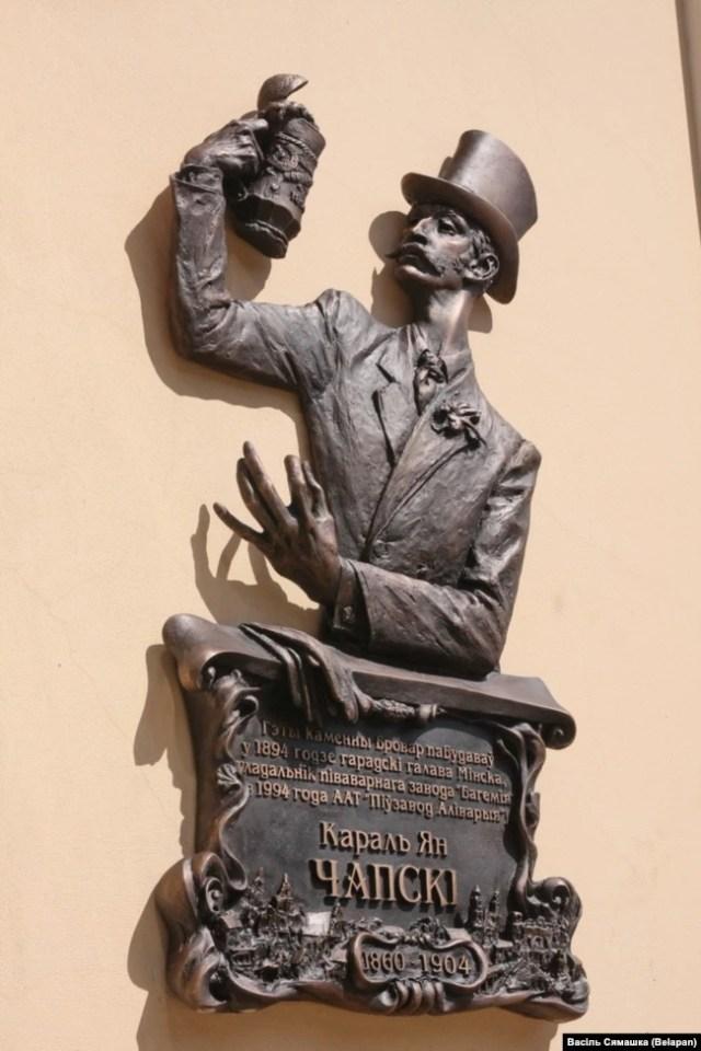 Караль Ян Аляксандар Гутэн-Чапскію Барэльеф на сьцяне музэю заводу «Аліварыя». Аўтар — скульптар Павал Вайніцкі