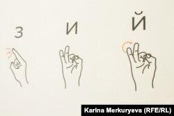 """Дактильный алфавит в музее """"В тишине"""". Фото: Карина Меркурьева"""