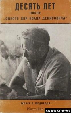 """Жорес Медведев. Десять лет после """"Одного дня Ивана Денисовича"""". London, Macmillan, 1973, обложка."""