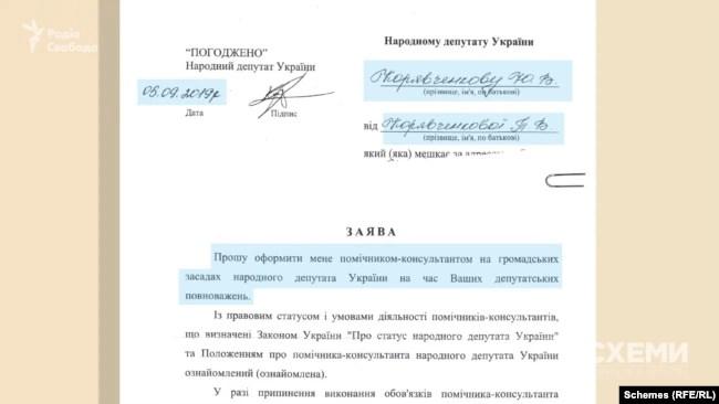 Дружині Корявченкова довелося писати заяву на його ім'я, щоб стати його депутатським помічником