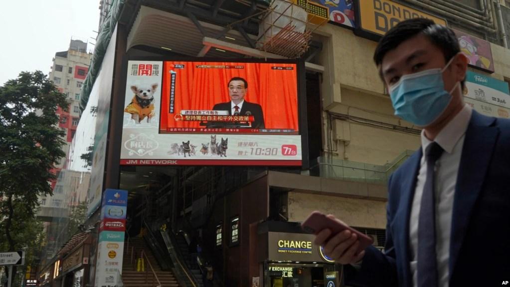 香港街头屏幕播放中国人大开幕式。(2021年3月5日)