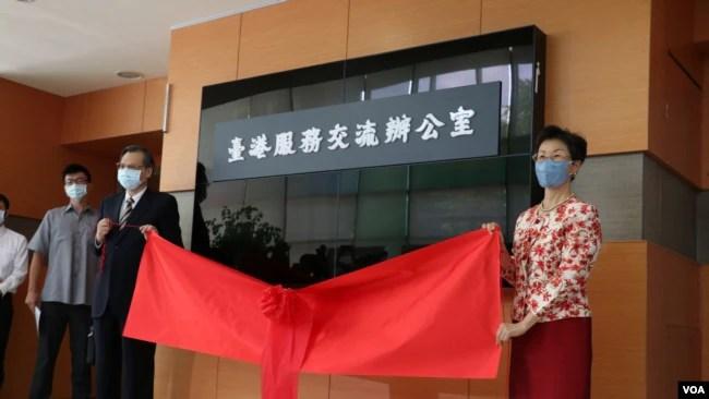 台湾政府2020年7月1日为台港服务交流办公室揭牌(美国之音李玟仪摄)