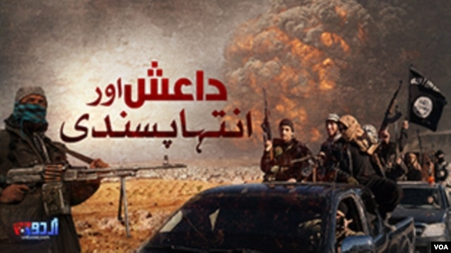 Urdu-VOA-ISIS-Terrorism-308x173