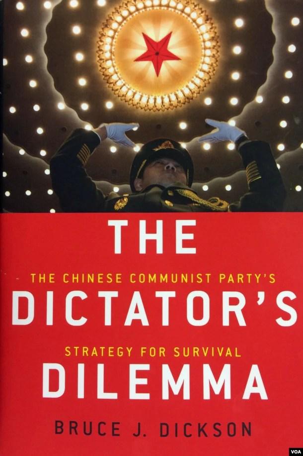狄忠蒲的新书:《独裁者的困境:中国共产党的生存策略》