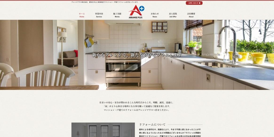 アレンジプラス株式会社様トップページ