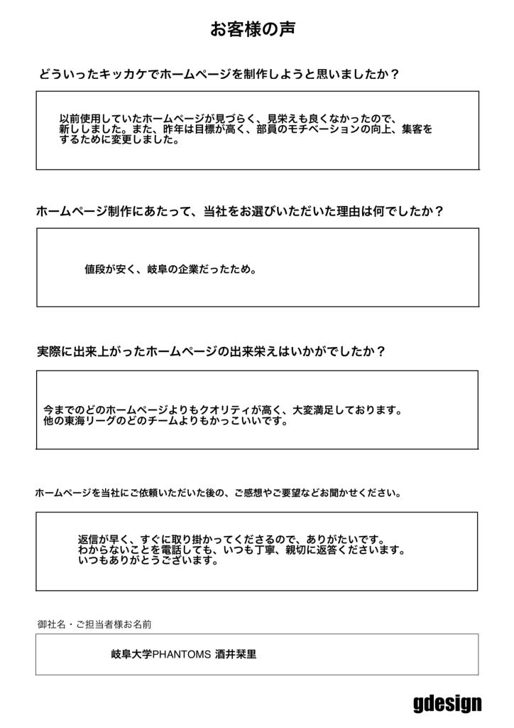 岐阜大学アメリカンフットボール部ファントムズ様、ホームページ制作アンケート