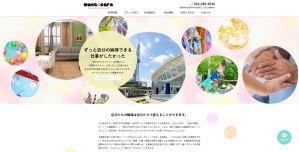 (株)mastocare マストケア PC画面