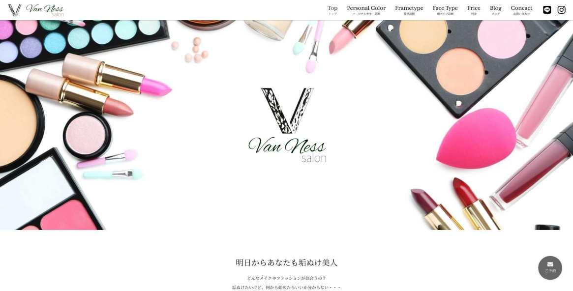 名古屋のイメージコンサルタント、ヴァンネスサロン様PCサイト
