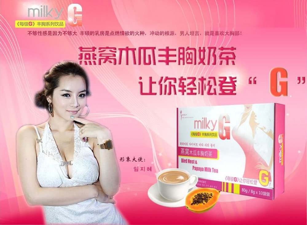 Qoo10 sg   Every need  Every want  Every day  Milky G Bird s Nest Papaya Milk Tea breast enhancement series uses extra  fine selected golden bird s nest  green papaya extract  Thailand Pueraria