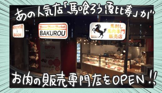 【恵比寿】馬肉専門店がオープンしたので行ってみた!馬刺しも美味しいけど馬肉すき焼き鍋(桜鍋)の美味しさに衝撃! #馬喰ろう #Horse Meat Market