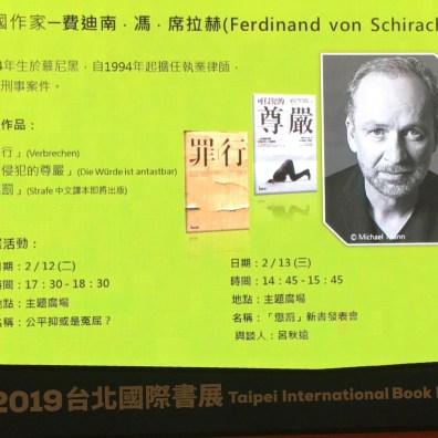 德國作家Ferdinand von Schirach