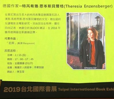 德國作家Theresia Enzensberger