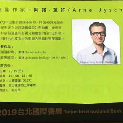 德國作家Arne Jysch