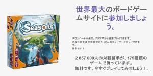 【PC/スマホ】無料で人気アナログゲームが!?ボードゲームアリーナに登録してみた(2020年4月)