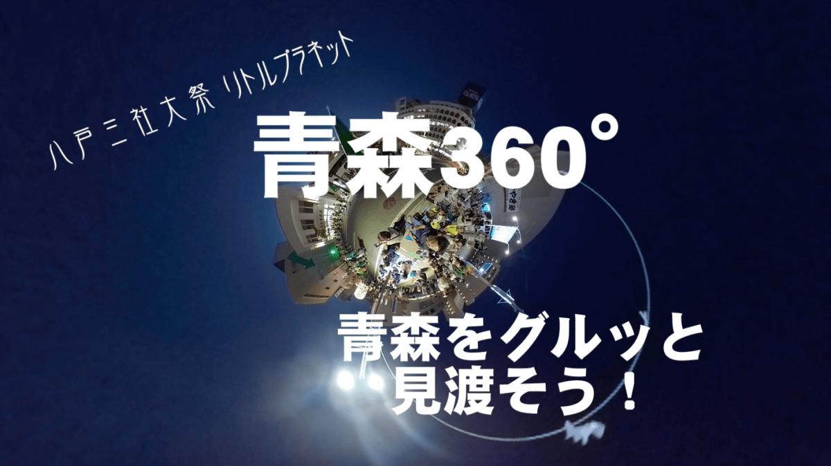 青森360° 八戸三社大祭リトルプラネット