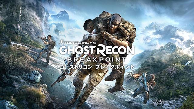 【売上】PS4『ゴーストリコン ブレイクポイント』初週5万4733本
