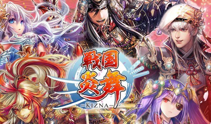 【悲報】RMTサイトで7000万課金された『戦国炎舞-KIZAN-』アカウントが500万円で出品される