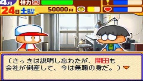 パワポケ12主人公「ニートです、毎日ネットゲームやってます、稀にパン工場で働きます」