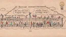 Music as Art ... Sheet Music Art, That Is!