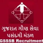 GSSSB Recruitment 2019