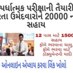 Student benifits candidates preparing for competitive exams 2019-20