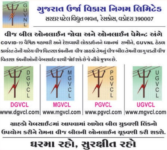 VIEW PGVCL, MGVCL, DGVCL, UGVCL BILL STATUS ONLINE