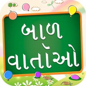 Top 3 Moral Story in Gujarati