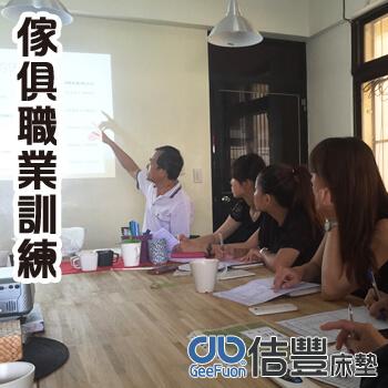 佶豐高雄床墊工廠受知名連鎖傢俱業者邀請協助床墊教育訓練
