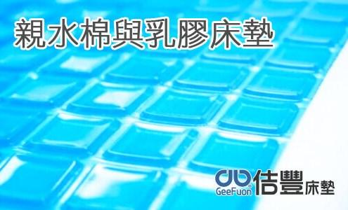 親水棉與天然乳膠床墊的優缺點