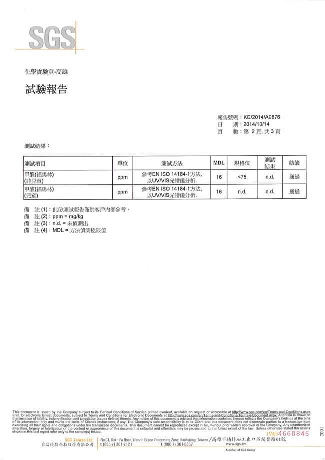 佶豐床墊工廠高雄分店-甲醛檢驗2