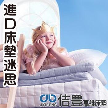 歐美原裝進口高級床墊的迷思(床墊知識推薦)