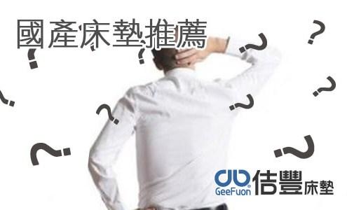台灣國產床墊品牌介紹