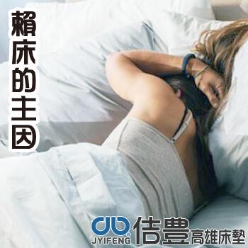 為什麼會賴床?我們要怎麼克服賴床呢?(床墊健康睡眠教室)
