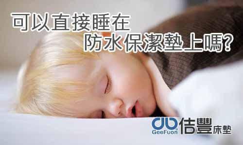 可以直接睡在防水保潔墊上嗎?