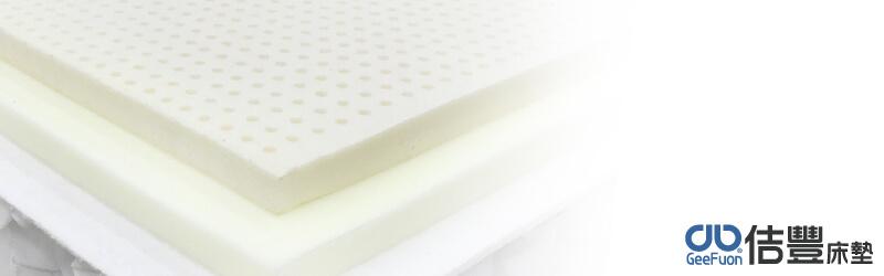 床墊泡棉與乳膠